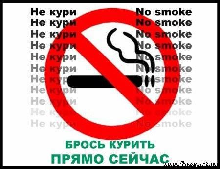 Бросить курить таблица результатов
