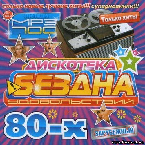 Скачать музыка Сборник - Лучшая зарубежная дискотека 90-х ...