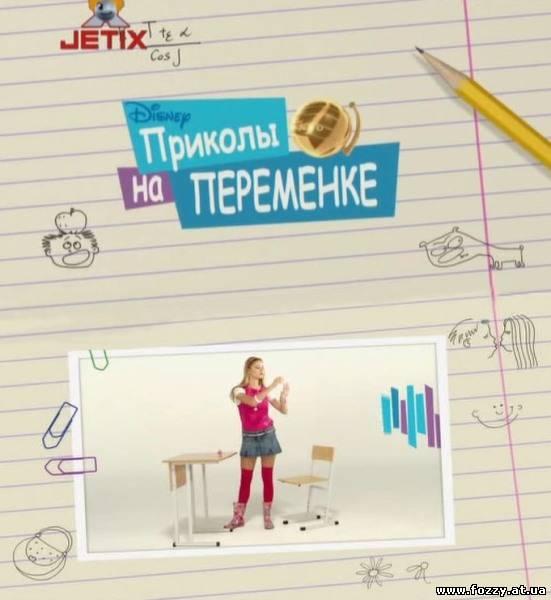 Скачать Приколы на переменке (2009/SATRip ...: fozzy.at.ua/news/prikoly_na_peremenke_2009_satrip/2010-07-07-6894